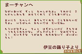 伊豆の踊り子からの手紙