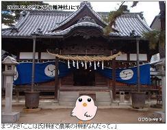 坂出八幡神社