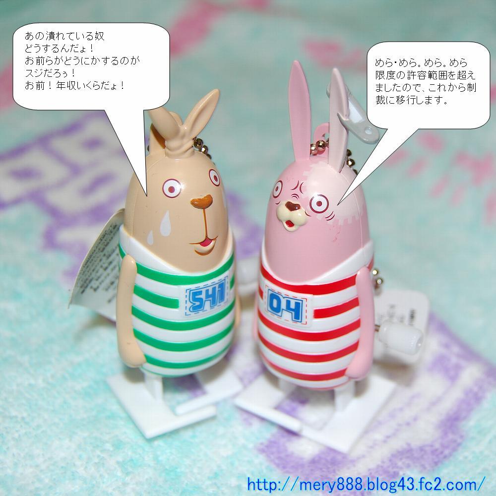 えびちゃんじけん001
