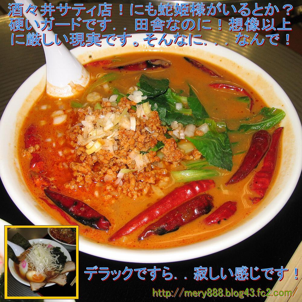 戦う坦々麺_001