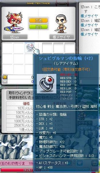 A6yubiwa-kaede.jpg