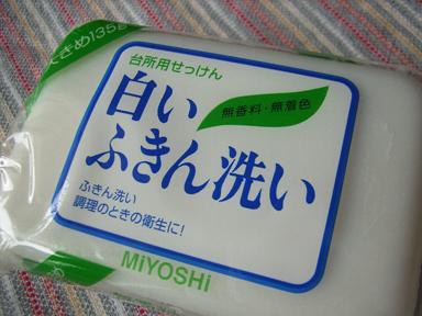 白いふきん洗い