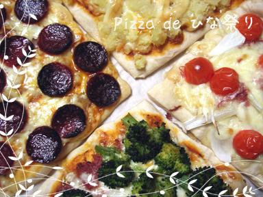 ピザでひな祭り