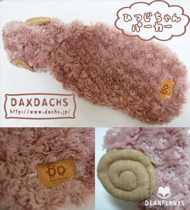 DaxdachsWear_N.jpg