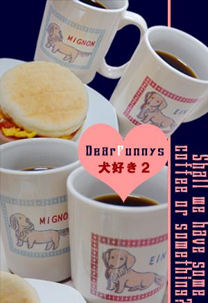 inusuki-cup-ok.jpg