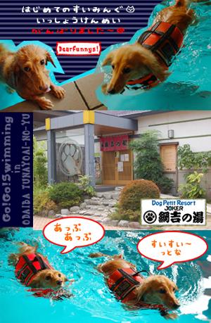 tunayosi-no-yu.jpg
