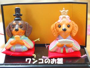 wanko-no-ohina_20080302.jpg