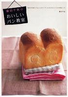 0920おいしいパン教室