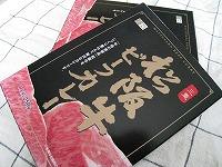 1130松坂牛カレー01