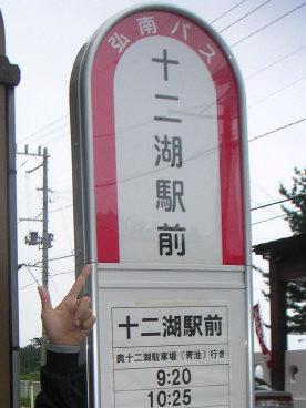 十二湖駅バス停