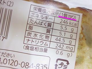4個に切ったら、1個は 123kcal ですね。