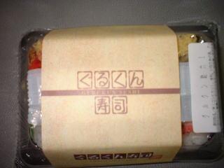 グルクン寿司1