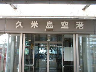 久米島空港1