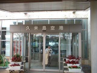 久米島空港2