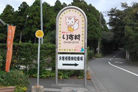 091010_大島1日目3