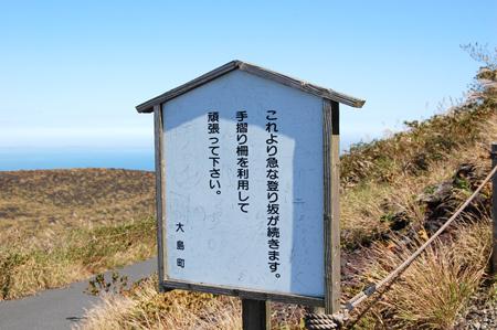 091010_大島2日目4