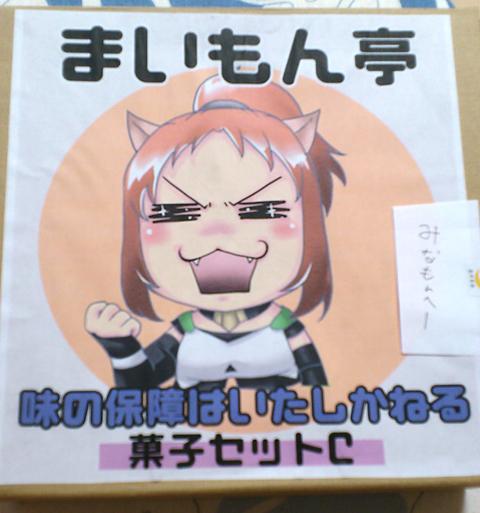 110523_まいもんお菓子01