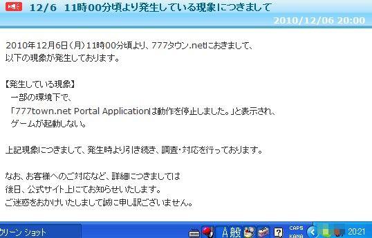 2010y12m06d_202153945.jpg