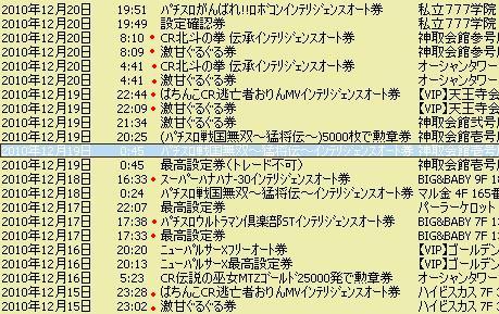 2010y12m20d_212451921.jpg