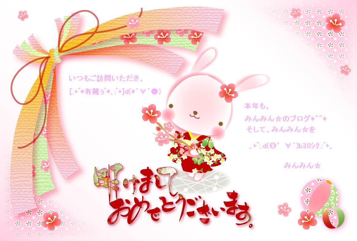 2011☆お年賀