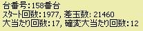 2011y03m27d_224603328.jpg