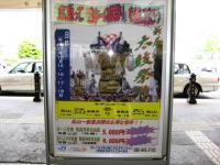 09年東田太鼓台JRポスター1