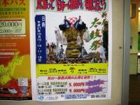 09年東田太鼓台JRポスター2