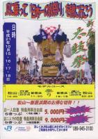09年東田太鼓台JRチラシ