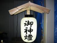 09.10.14 東田太鼓台の御神燈2