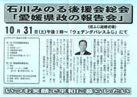09.10.31 県政報告会
