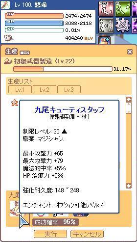九尾キューティスタッフ1