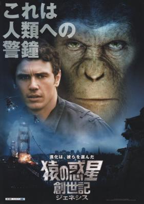 猿の惑星チラシ2