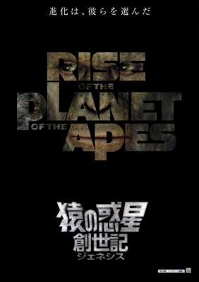 猿の惑星チラシ