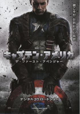 キャプテンアメリカチラシ