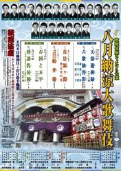 8月納涼大歌舞伎2009