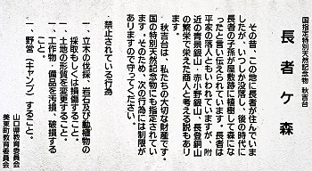 長者ヶ森-4