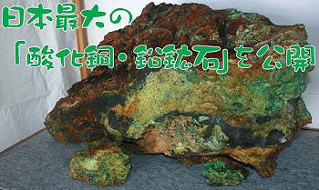 国内最大級の「酸化銅・鉛鉱石」-1