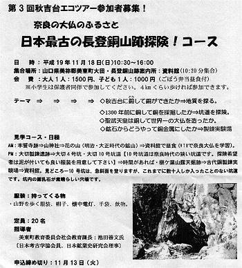 日本最古の長登銅山跡探検!