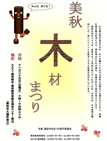 第3回美秋(みしゅう)木材まつり-1