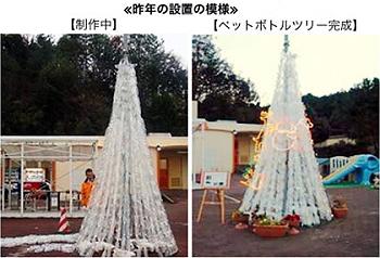 ペットボトルツリー in 美東SA