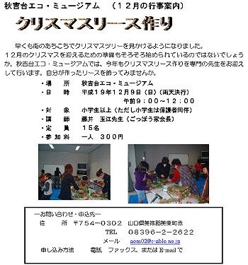 エコ・ミュージアム 12月の行事