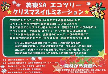 ペットボトルツリー in 美東SA-4