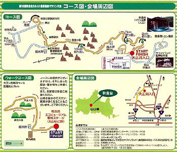 第18回秋吉台カルスト高原健康マラソン大会 コース図