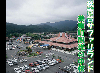 秋吉台サファリランド、美東町観光の中核を担って30年