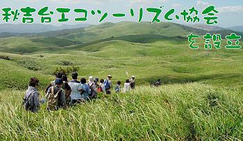 秋吉台エコツーリズム協会を設立