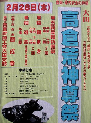 高倉荒神尊祭-2008