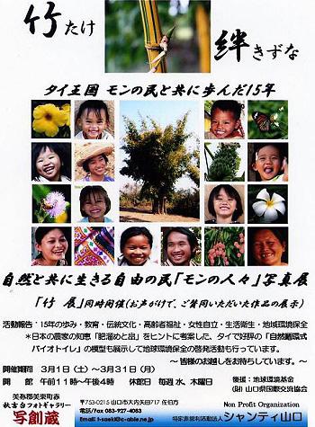 第3回 シャンティ山口活動報告・パネル展示・写真展 「竹と絆」