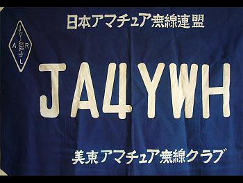 美東アマチュア無線クラブ(JA4YWH)