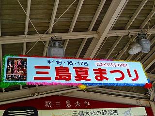 三島夏まつり 2011
