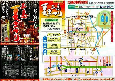 三島夏まつり パンフレット 交通規制